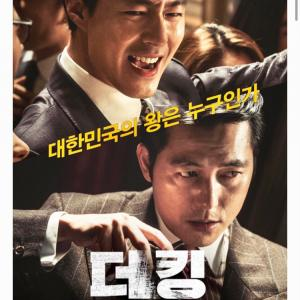韓国映画にしては珍しく大人イケメン2人も出ている「ザ・キング」!ついついチカラが入る画像選び