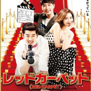 韓国映画【レッドカーペット】はユン・ゲサンssi演じるアダルト映画監督という名の笑える青春映画?