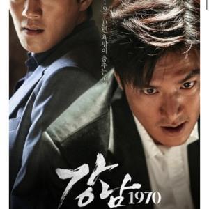 イ・ミンホssiのお顔が綺麗過ぎる韓国映画【江南ブルース】で韓国芸能人の不動産富豪を探ってみる