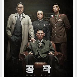愛の不時着より北朝鮮がリアルに描かれている真実の物語【工作~黒金星と呼ばれた男】は熱い友情物語