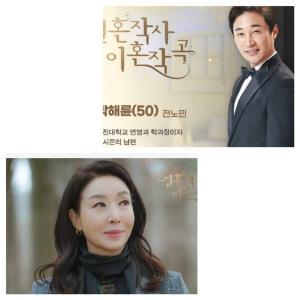 リアル?【結婚作詞離婚作曲】元夫婦が共演した事実より「え?60代?」韓国女優の美しさにひれ伏す