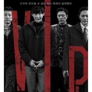 【視聴注意】美しき殺人鬼イ・ジョンソクssiの俳優としての可能性を見た!韓国映画【V.I.P】