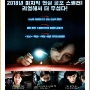 「怖い」と話題の韓国映画【ドアロック】を鑑賞してみた!どうやら私はサイコパスに慣れ過ぎたようだ
