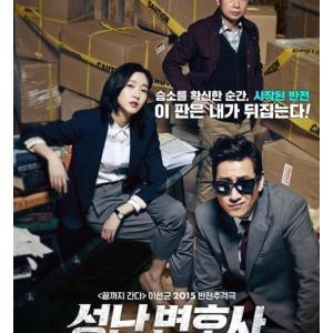 最後まで騙された韓国映画【奴が嘲笑う】どんでん返しに次ぐどんでん返し!名優たちの競演は見応えあり