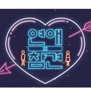 恋愛ドラマを観ない私が韓国恋愛バラエティ【恋愛のおせっかい】を見て日韓バラエティを紐解いてみた!
