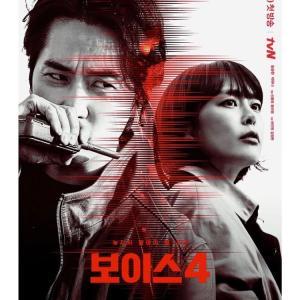 最近【韓国関連事項】で驚いたこと⑨そろそろお気に入りの韓国ドラマが終盤を迎えてきて感じる事