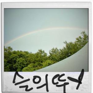 やっぱり虹は最強のネタ?芸能人でもインスタネタを探すのが大変だと理解したソウルで虹を見つけた日