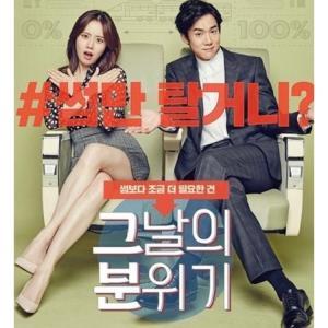 韓国映画@ユ・ヨンソクssiが完璧なプレイボーイを演じてもいい人だった【その日の雰囲気】