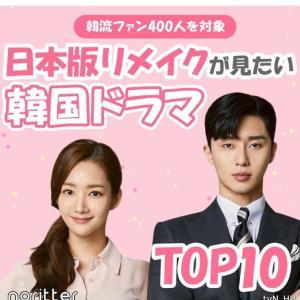 日本でリメイクして欲しい韓国ドラマ・・のアンケートに対する韓ドラファンの意見が面白すぎた!