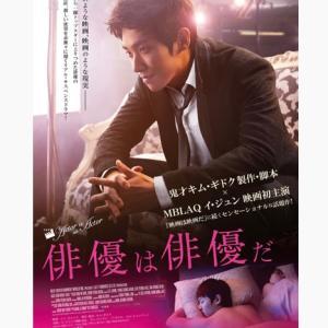 【閲覧注意】韓国芸能界の裏と裏社会、アイドルが体当たりで俳優界の闇を描く19禁【俳優は俳優だ】