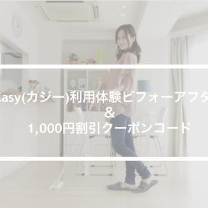 家事代行Casy(カジー)体験レポ 1000円割引クーポン登録方法