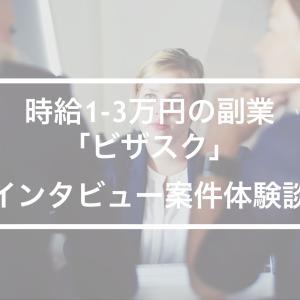 時給1-3万円の副業「ビザスク」インタビュー案件は特別なスキル無しでも挑戦できる