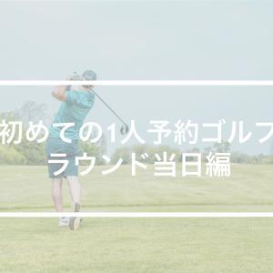 【体験談】(ラウンド編)初めて1人予約ゴルフを使ってみました