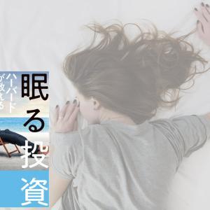【書籍感想】『眠る投資』睡眠だけじゃなくコロナ時代に心身健康に生きるノウハウ集でした