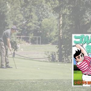 『ゴルフは気持ち』を研究|ゴルフが上手くなる人とは