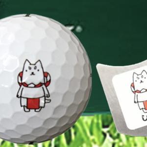ふるさと納税で低スピン系ゴルフボールを購入&キャロウェイ新製品