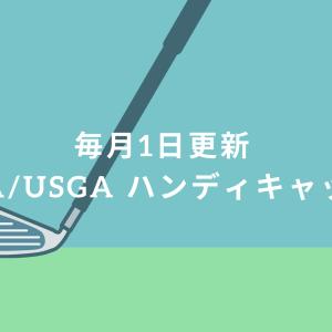 一般ゴルフ女子2021年8月ハンディキャップと最近の飛距離