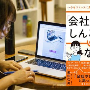 【書籍】仕事をしていてしんどいこと、ありませんか?|「会社がしんどい」をなくす本を読んだら変わるかな?