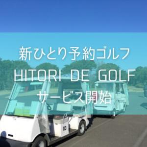 JGMの一人予約サービス HITORI de GOLF サービス開始!都内送迎付き