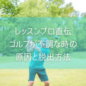 レッスンプロに教わったゴルフで急に不調になる原因と不調を脱出する方法と体験談