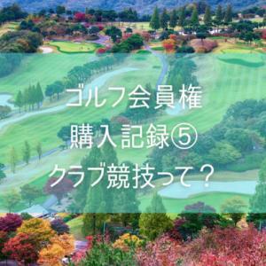 【ゴルフ会員権購入体験⑤】クラブ競技の種類と内容。クラチャンになるには?女性の参加は?