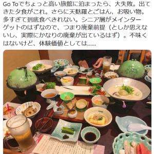 GoToで高い旅館に宿泊。夕飯がガッカリ。明らかに時代遅れで大失敗?!