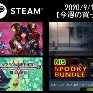 【STEAM】今週の買っ得!!(2020/9/14〜)