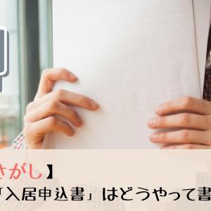 【お部屋さがし】契約前の『入居申込書』はどうやって書けばいい?