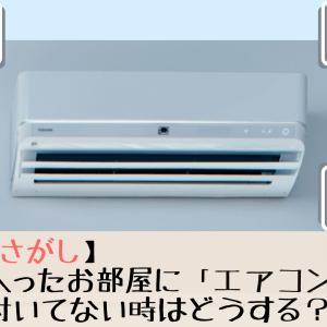 【お部屋さがし】気に入ったお部屋に「エアコン」が付いてない時はどうする?