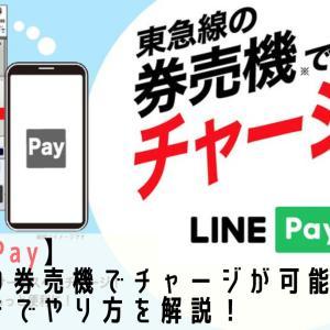【LINE Pay】東急線の券売機でチャージしよう!!写真付きでやり方を解説!