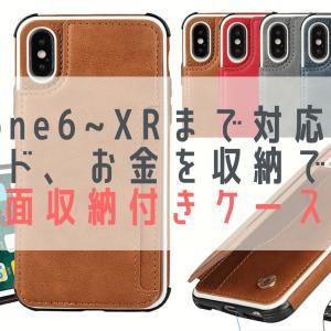 【レビュー】カード類を収納できる『背面収納ケース』iPhone各種対応!