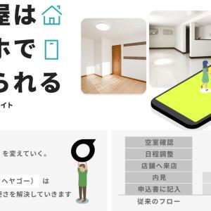 【OHEYAGO】スマホ一台でお部屋探しをしよう!!