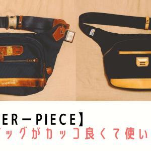 【MSPC】master-pieceのボディバッグが使いやすい!