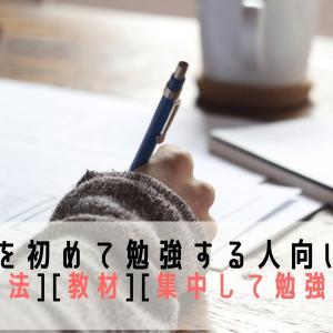 【宅建を初めて勉強する人向け!】[勉強の方法]・[教材]・[集中して勉強する方法]を解説!