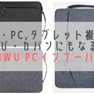 【レビュー】シンプルでオシャレな『WIWU PCインナーバッグ』を使ってみた!