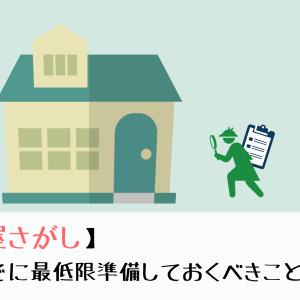 【お部屋さがし】入居までに最低限準備しておくべきこと3選!