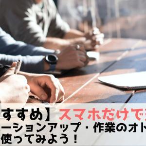 【手帳】スマホで充分!?今こそ手帳を使おう!!