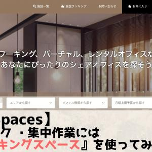 【Hub Spaces】テレワークや集中作業には「コワーキングスペース」を使ってみよう!