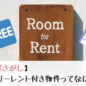 【お部屋さがし】フリーレント付きの物件ってなに?