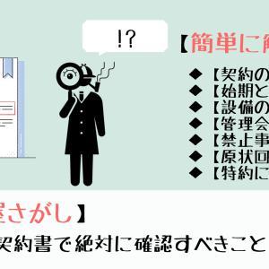 【お部屋さがし】賃貸借契約書で絶対に確認すべきこと【7選】