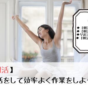 【朝活】朝活をして効率よく作業をしよう!!