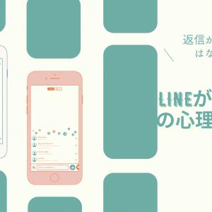 LINEの返信が遅すぎる人の心理とは?