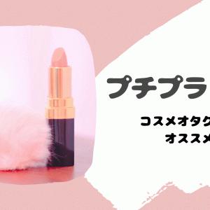プチプラコスメのブランドイメージ&おすすめコスメ紹介!