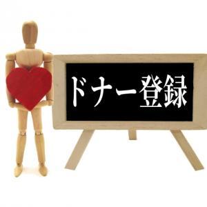 『骨髄バンク』ドナー登録取り消しを依頼(2020/9/16)