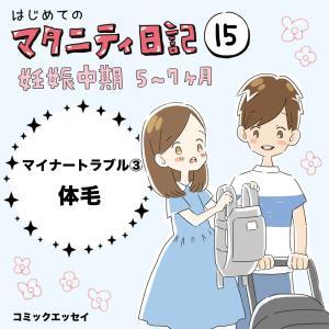 【マタ日記15】マイナートラブル・体毛