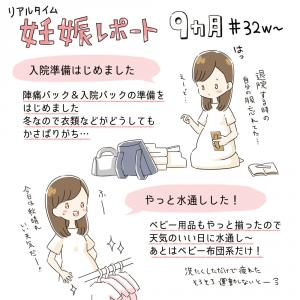 妊娠レポ9ヶ月(33w〜)