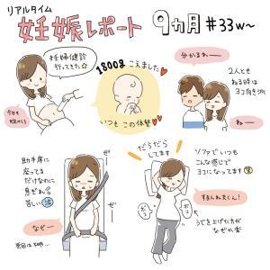 【33w~】9ヶ月妊娠レポ