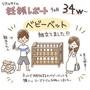 【34w~】9ヶ月妊娠レポ
