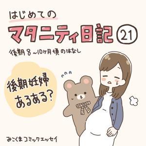 【マタ日記21】後期妊婦あるある?