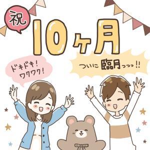 【祝】10ヶ月突入しました〜!【臨月】